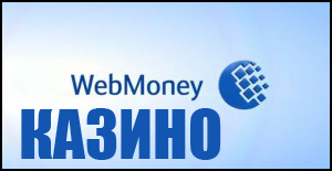Шлюз Принимающие Webmoney Онлайн Казино Хедрон, оказывается